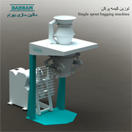single spout bagging machine